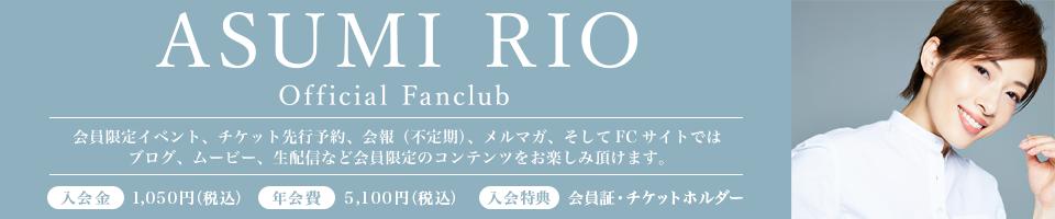 明日海りお オフィシャルファンクラブ