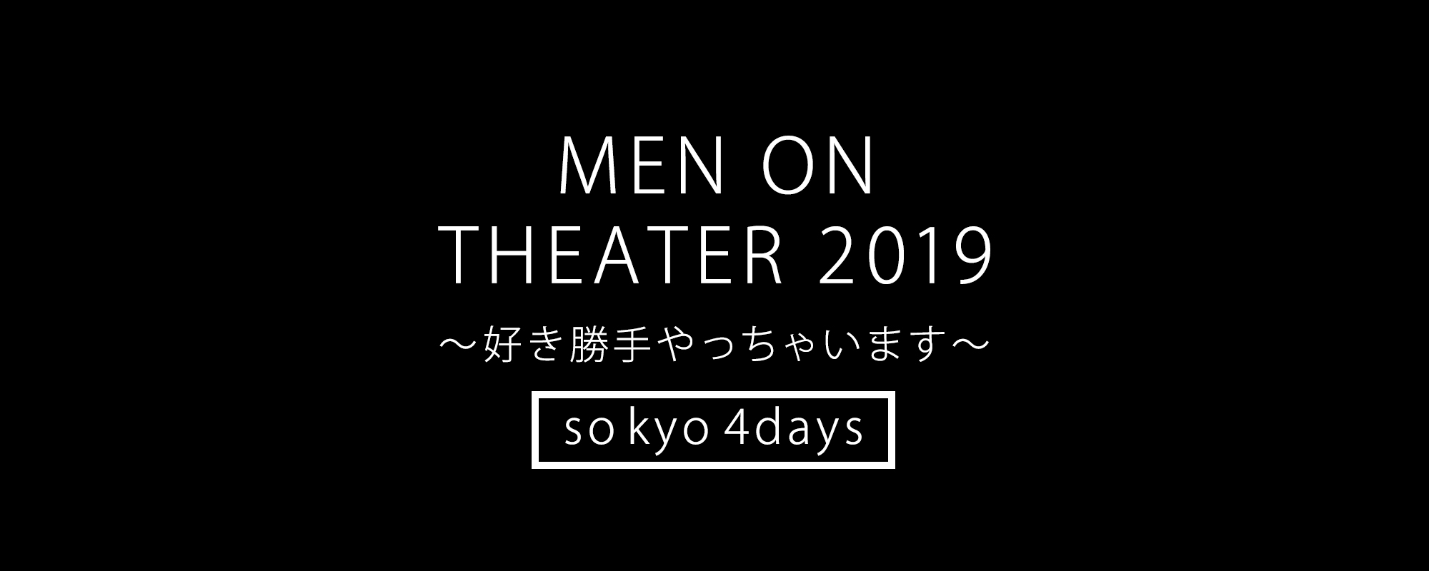 MEN ON THEATER 2019
